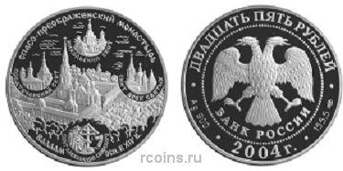 25 рублей 2004 года Спасо-Преображенский монастырь - о. Валаам