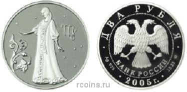 2 рубля 2005 года Знаки зодиака - Дева