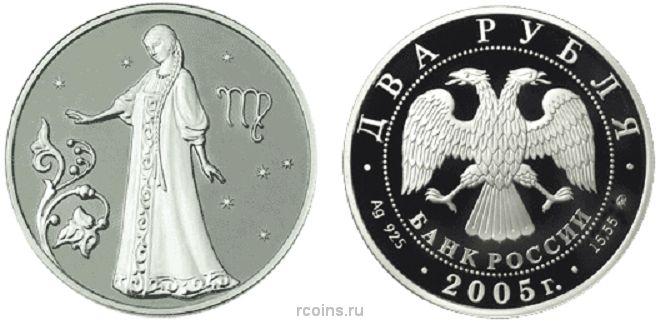 монета со знаком зодиака 2007 года