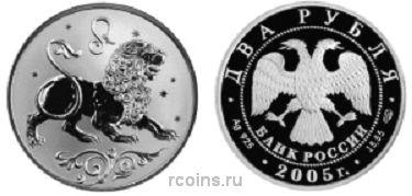 2 рубля 2005 года Знаки зодиака — Лев -