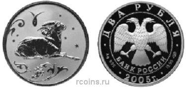 2 рубля 2005 года Знаки зодиака - Овен