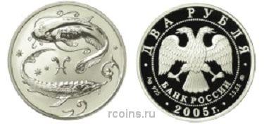 2 рубля 2005 года Знаки зодиака - Рыбы