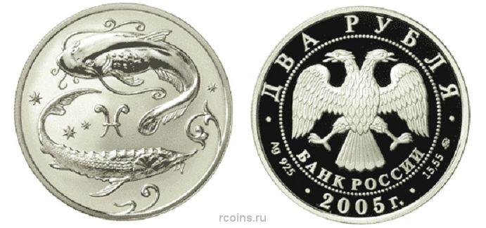 2 рубля 2005 года серебро republic of georgia
