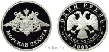 1 рубль 2005 года Морская пехота - Эмблема ВМФ