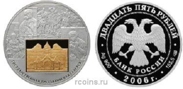 25 рублей 2006 года 150-летие основания Государственной Третьяковской галереи -