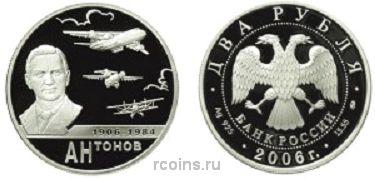 2 рубля 2006 года 100-летие со дня рождения О.К. Антонова