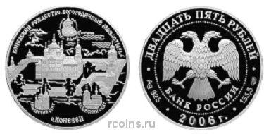 25 рублей 2006 года Коневский Рождество-Богородичный монастырь