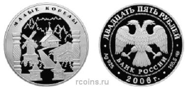 25 рублей 2006 года Малые Корелы