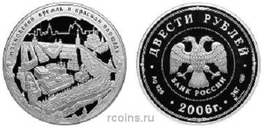 200 рублей 2006 года Московский Кремль и Красная площадь