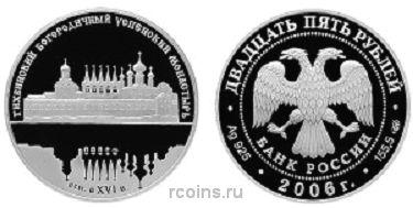 25 рублей 2006 года Тихвинский Богородичный Успенский монастырь