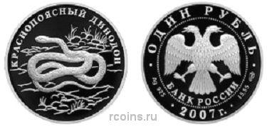 1 рубль 2007 года Краснопоясный динодон -