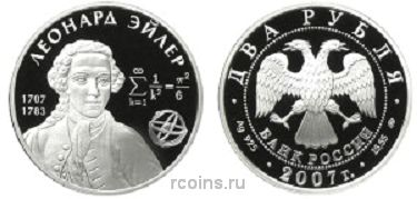 2 рубля 2007 года 300-летие со дня рождения Л. Эйлера -