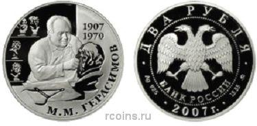 2 рубля 2007 года 100-летие со дня рождения М.М. Герасимова