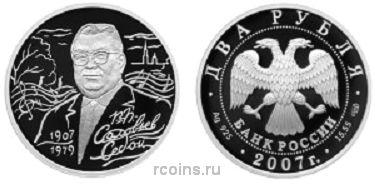 2 рубля 2007 года 100-летие со дня рождения В.П. Соловьева-Седого