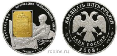 25 рублей 2008 года 190-летие Федерального государственного унитарного предприятия Гознак