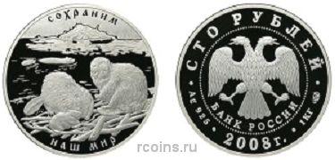 100 рублей 2008 года Сохраним наш мир — Речной бобр -