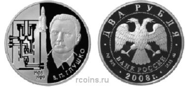 2 рубля 2008 года 100 лет со дня рождения академика В.П. Глушко