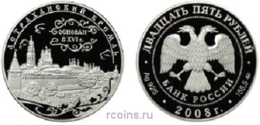 25 рублей 2008 года Астраханский кремль  XVI - XVII вв.