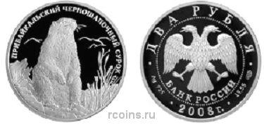 2 рубля 2008 года Прибайкальский черношапочный сурок