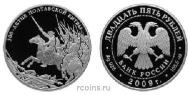 25 рублей 2009 года 300-летие Полтавской битвы