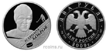 2 рубля 2009 года Выдающиеся спортсмены России (хоккей) - В.М. Бобров