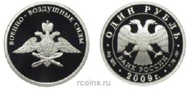 1 рубль 2009 года Авиация - Эмблема ВВС