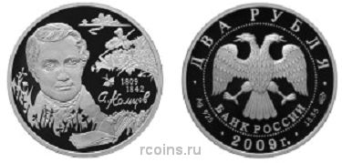 2 рубля 2009 года 200-лет со дня рождения А.В. Кольцова -