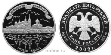 25 рублей 2009 года Никольский монастырь (XVII-XX вв.) — Старая Ладога -