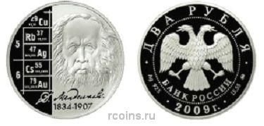 2 рубля 2009 года 175 лет со дня рождения Д.И. Менделеева
