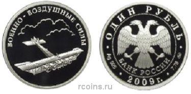 1 рубль 2009 года Авиация - Самолёт Илья Муромец