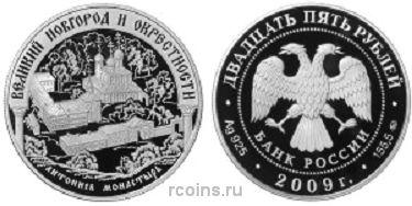 25 рублей 2009 года Исторические памятники Великого Новгорода и окрестностей - Антониев монастырь
