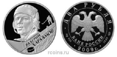 2 рубля 2009 года Выдающиеся спортсмены России (хоккей) - В.Б. Харламов