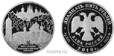 25 рублей 2010 года Александро-Свирский монастырь (XV-XVII вв.) — Ленинградская область -