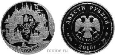 200 рублей 2010 года Ярославль