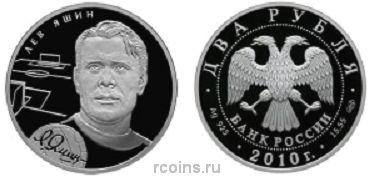 2 рубля 2010 года Выдающиеся спортсмены России (футбол) — Л.И. Яшин -