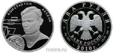 2 рубля 2010 года Выдающиеся спортсмены России (футбол) - К.И. Бесков