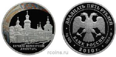 25 рублей 2010 года  Кирилло-Белозерский монастырь - Вологодская обл., г. Кириллов