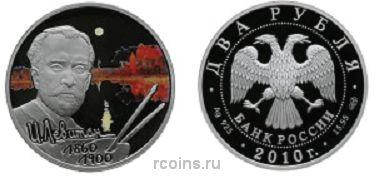 2 рубля 2010 года 150-лет со дня рождения И.И. Левитана