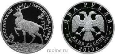 2 рубля 2010 года Уссурийский пятнистый олень