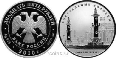 25 рублей 2010 года 200-летие Ростральных колонн - Санкт-Петербург