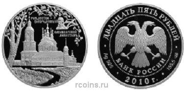 25 рублей 2010 года Санаксарский монастырь (XVIII в.) - Республика Мордовия