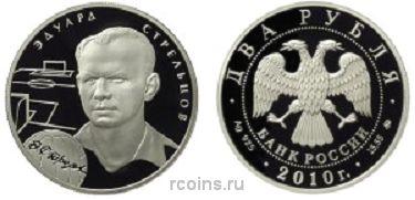 2 рубля 2010 года Выдающиеся спортсмены России (футбол) — Э.А. Стрельцов -