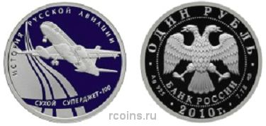 1 рубль 2010 года История Русской Авиации - Сухой Суперджет-100