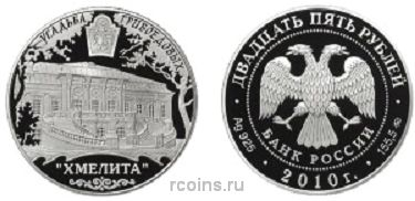 25 рублей 2010 года Усадьба Грибоедовых - Хмелита