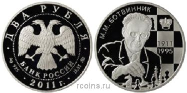 2 рубля 2011 года 100-летие со дня рождения шахматиста М.М. Ботвинника