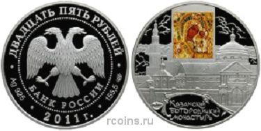 25 рублей 2011 года Казанский Богородицкий монастырь - г. Казань