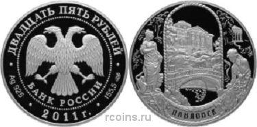 25 рублей 2011года Павловский дворцово-парковый ансамбль - г. Павловск