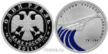 1 рубль 2011 года История Русской Авиации - Ту-144