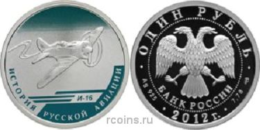 1 рубль 2012 года История русской авиации - И-16