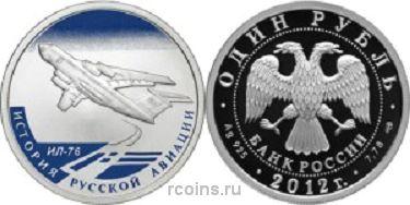 1 рубль 2012 года История русской авиации - Ил-76